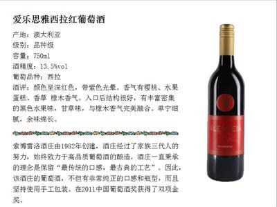 爱乐思雅西拉红葡萄酒