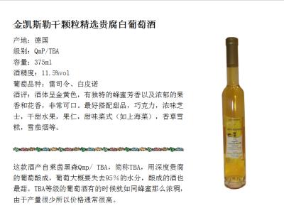 金凱斯勒干顆粒精選貴腐白葡萄酒