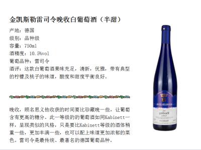 金凱斯勒雷司令晚收白葡萄酒(半甜)
