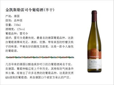 金凱斯勒雷司令葡萄酒(半干)