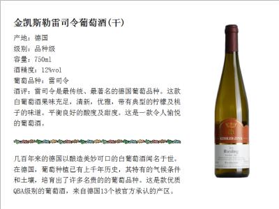 金凯斯勒雷司令葡萄酒(干)