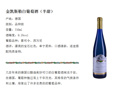 金凯斯勒白葡萄酒(半甜)