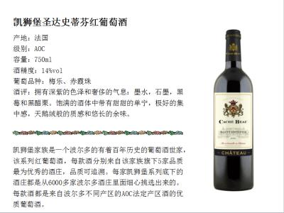 凱獅堡圣達史蒂芬紅葡萄酒