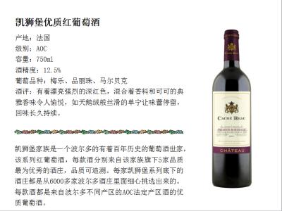 凱獅堡優質紅葡萄酒