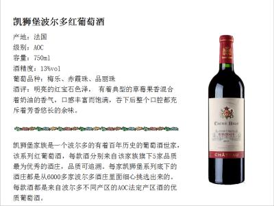 凱獅堡波爾多紅葡萄酒