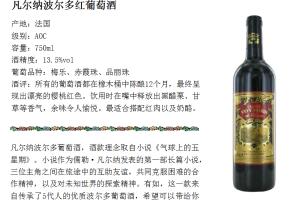 凡尔纳波尔多红葡萄酒