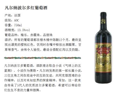 凡爾納波爾多紅葡萄酒