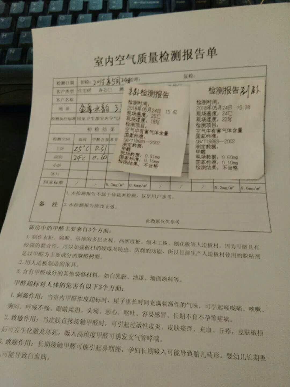 漳州室内空气检测报告