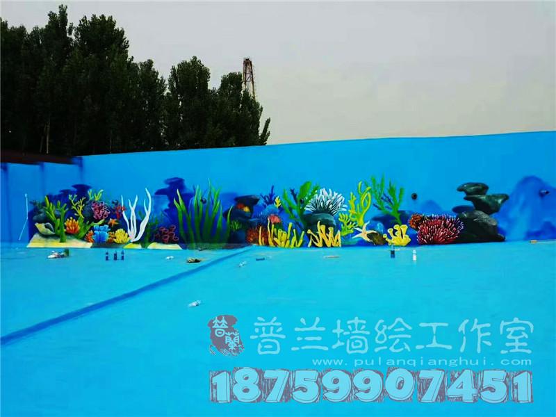 造浪池 3d海底世界 珊瑚 卡通 动物园 海洋馆 游乐场墙绘