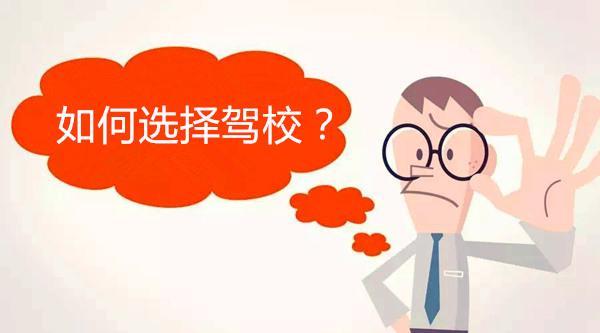 杭州学车哪家驾校比较好