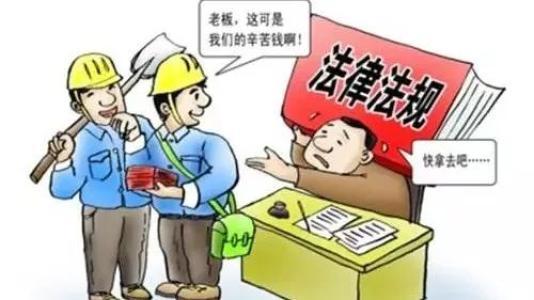 開發商拖欠工程款,怎么追討工薪?南京追債公司:證明債權