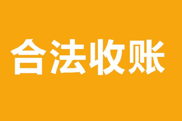 杭州讨债公司案例:合法追收债务的方式有哪些?
