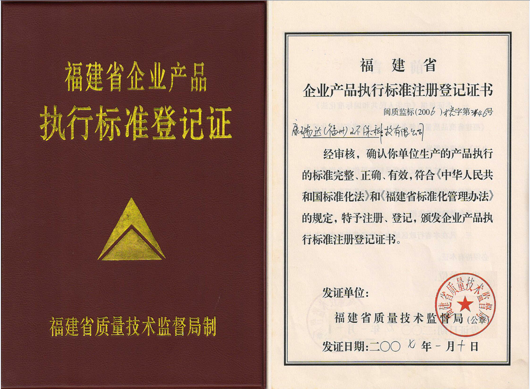 产品执行标准登记证