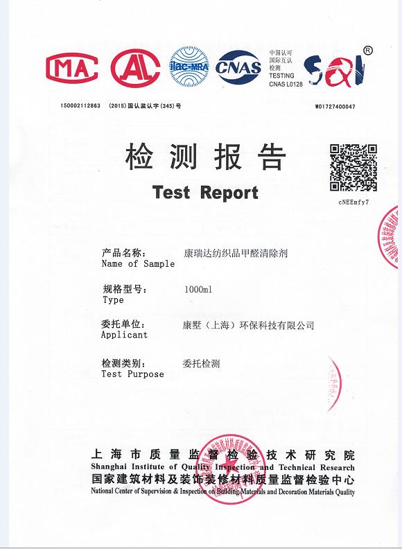 纺织品甲醛清除剂检测报告