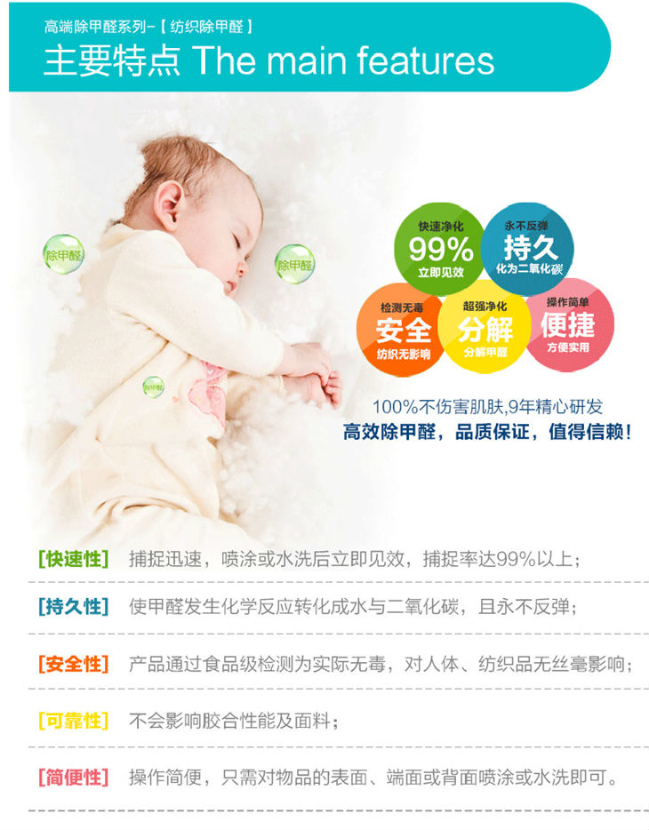 工程专用-纺织品甲醛清除剂(1000ml)