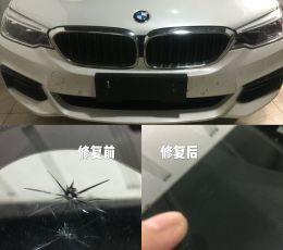 宝马528汽车挡风玻璃修复