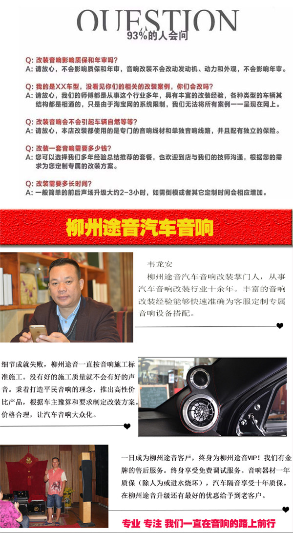 宝骏630音响升级,柳州汽车音响改装