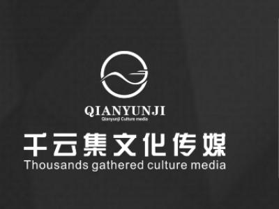 福州千云集文化传媒有限公司