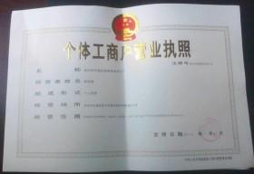 """苏州9月起工商注册""""五证合一"""""""