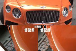 宾利GT叶子板免喷漆凹陷修复