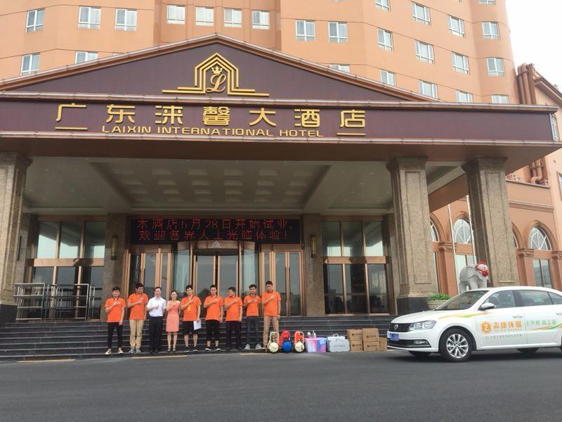 肇庆涞馨酒店