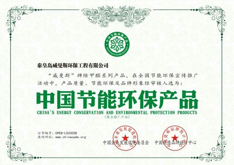 节能环保证书