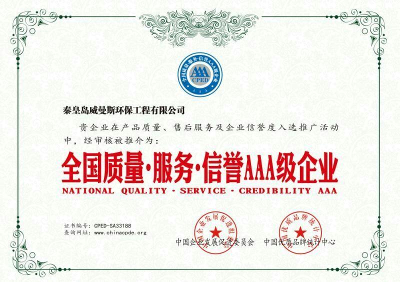 AAA级企业证书
