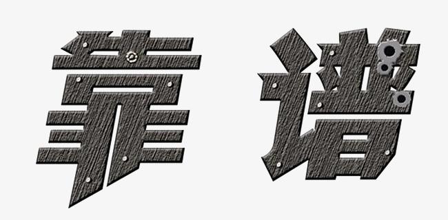 企业逃废债的各种表现形式-杭州要债公司整理
