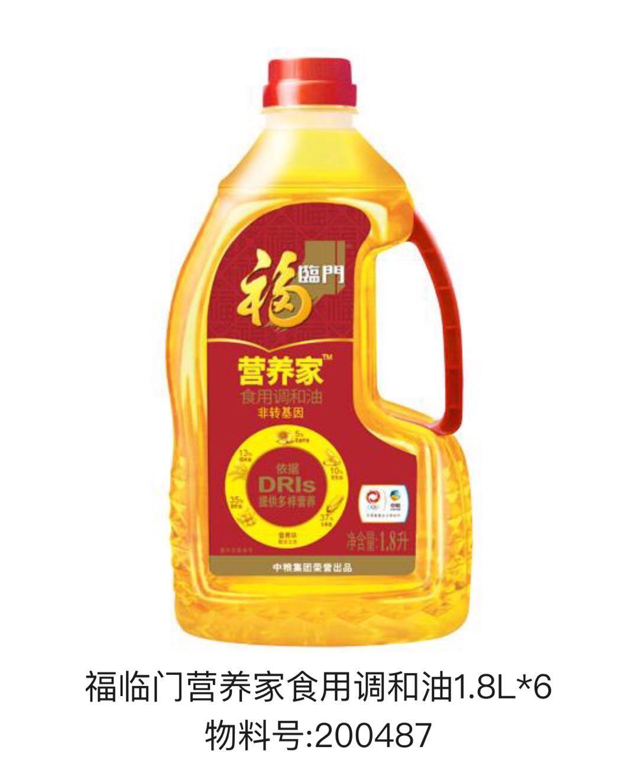 福临门营养家食用调和油.