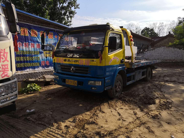 巨野拖车救援