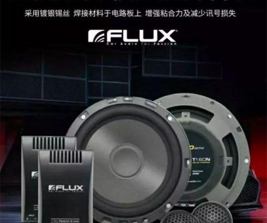 银川的车友们福利来了,德国FLUX喇叭免费送
