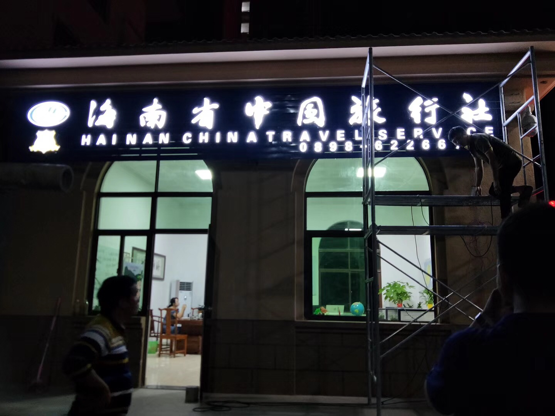 海南省中国旅游社