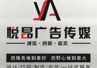 悦昂广告传媒