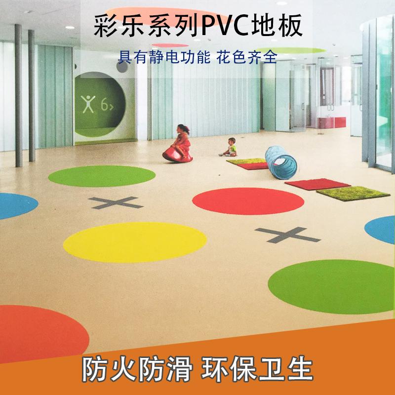 彩乐系列PVC地板