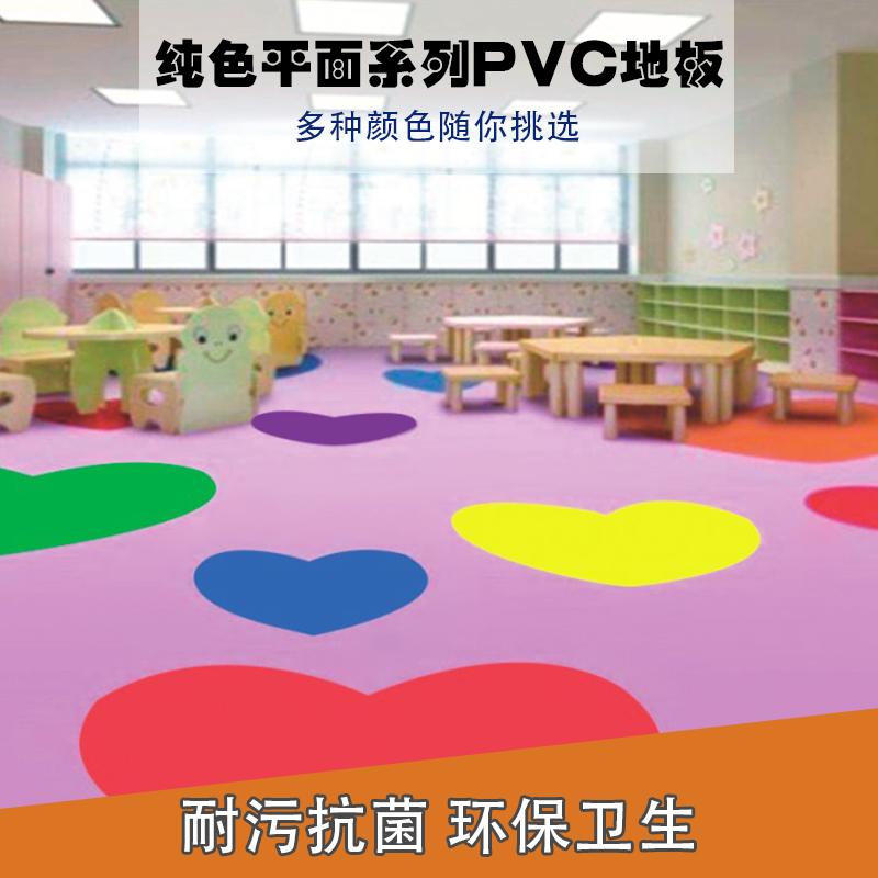 纯色平面系列PVC地板