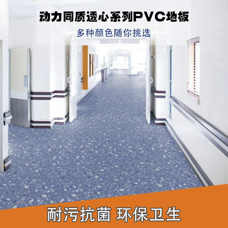 动力同质透心系列PVC地板