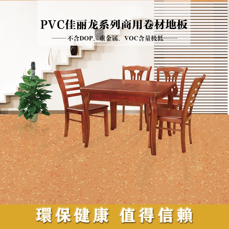 PVC佳麗龍系列商用卷材地板