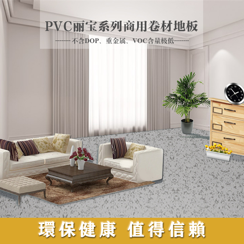 PVC麗寶系列商用卷材地板