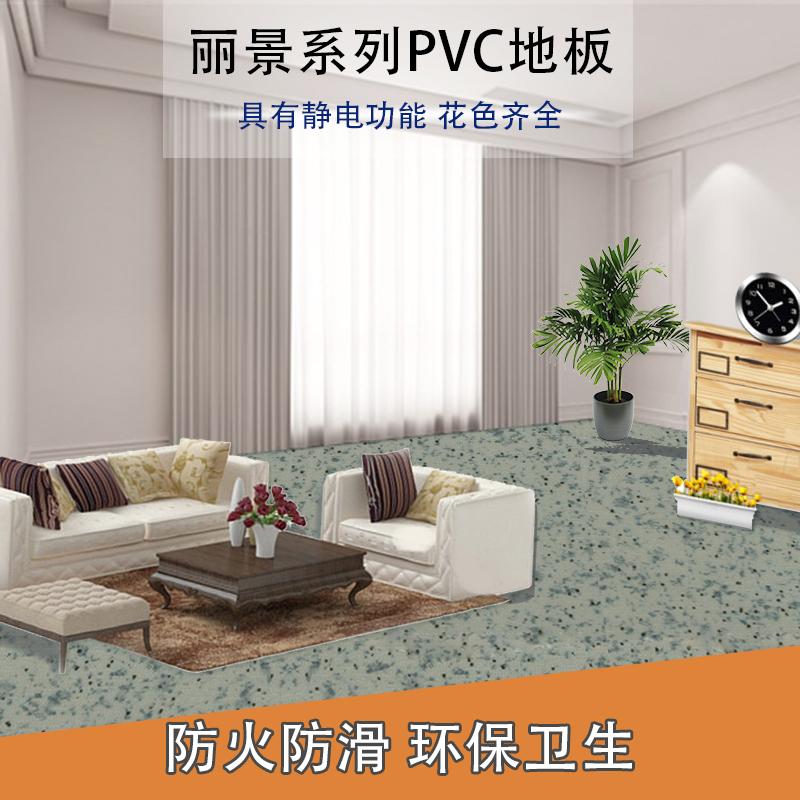 丽景系列PVC地板