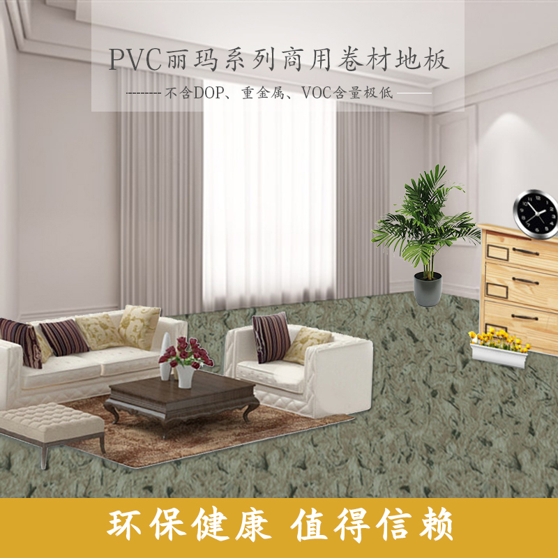 PVC丽玛系列商用卷材地板