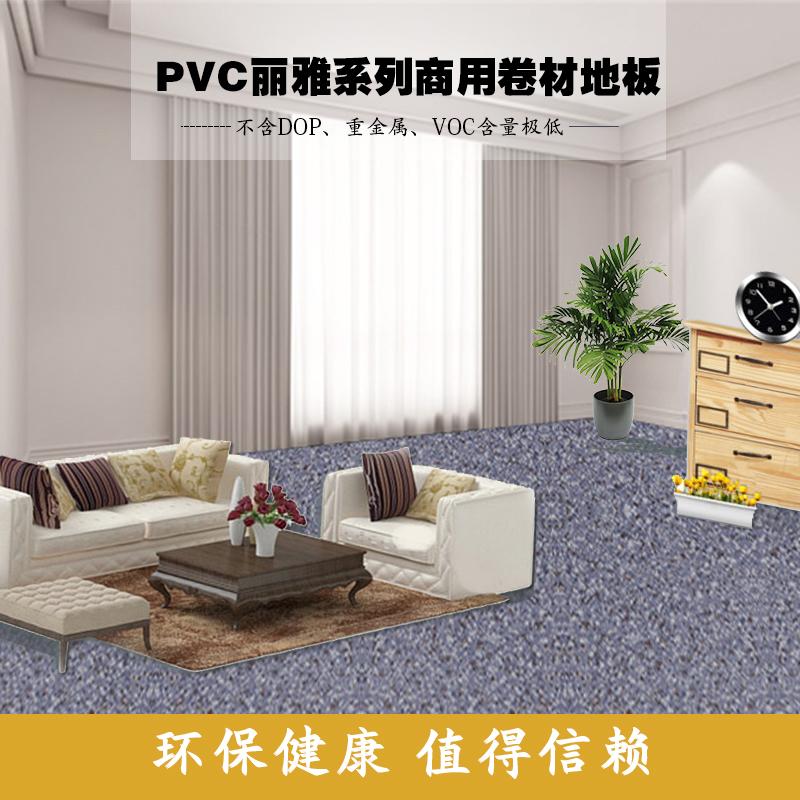 PVC丽雅系列商用卷材地板