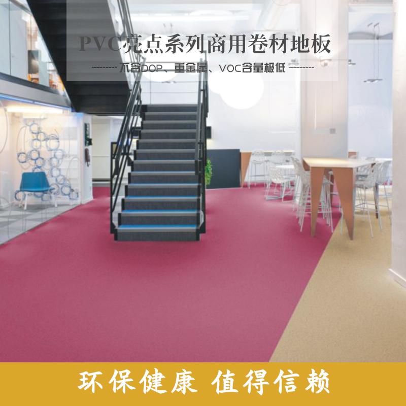 PVC亮点系列商用卷材地板