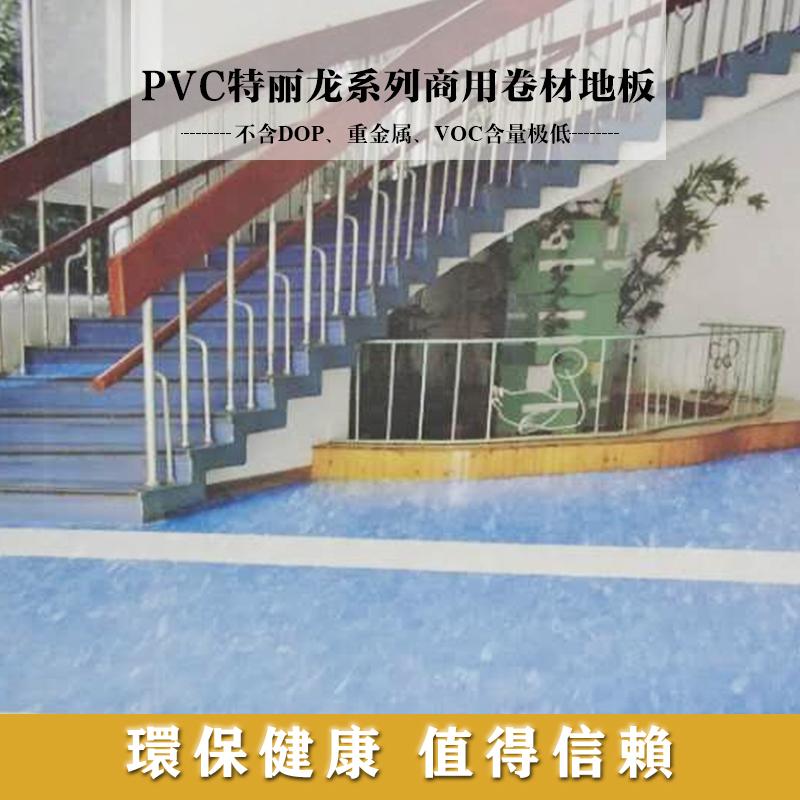 PVC特麗龍系列商用卷材地板