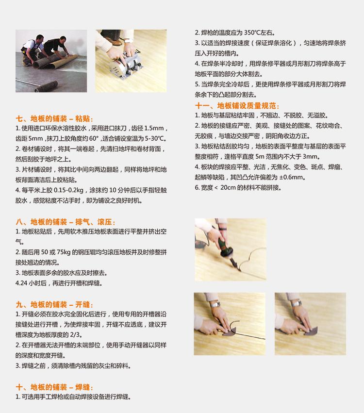 纯色平面地板详情页_08