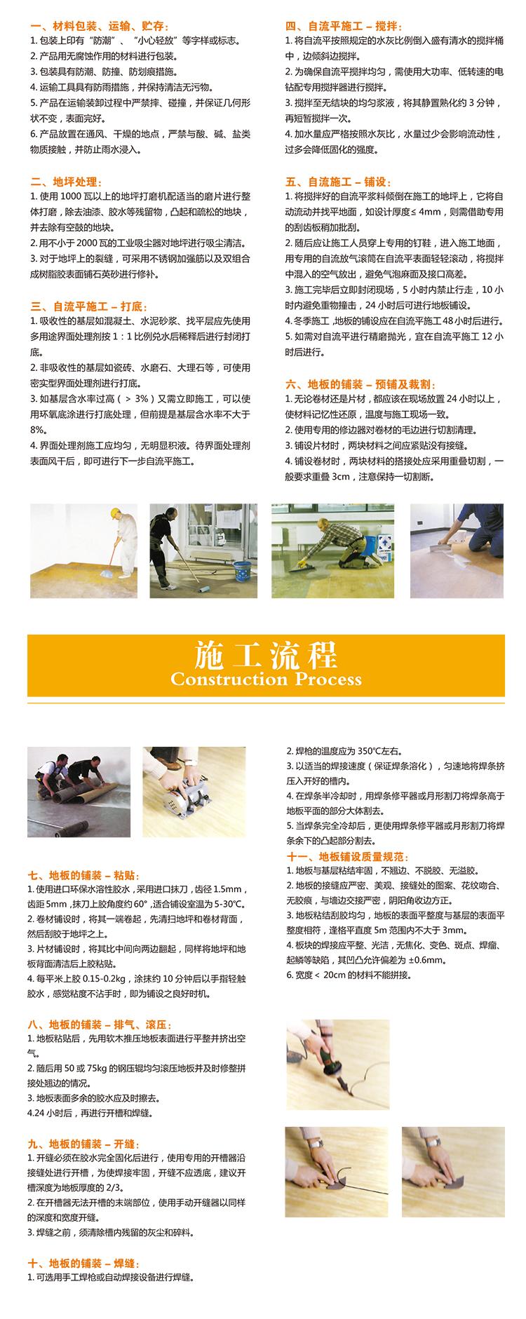 佳丽龙地板详情页_05