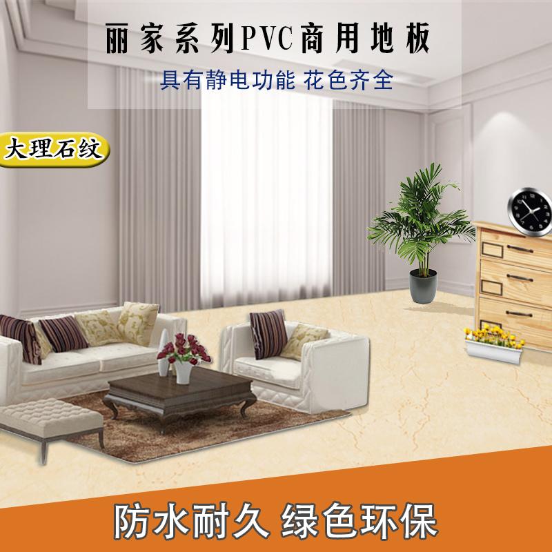 麗家系列PVC商用地板 大理石紋