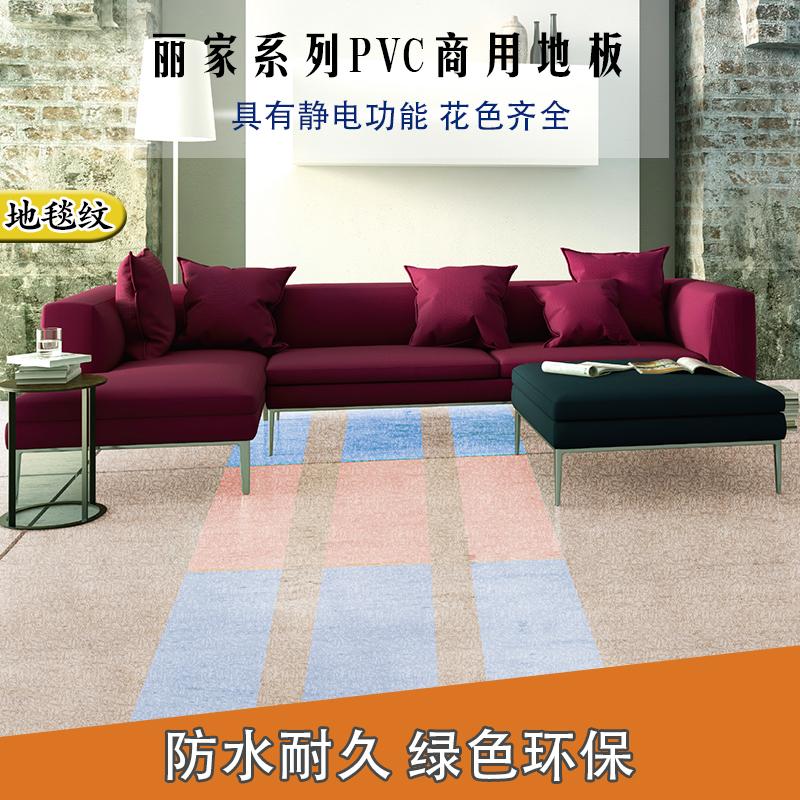 丽家系列PVC商用地板 地毯纹