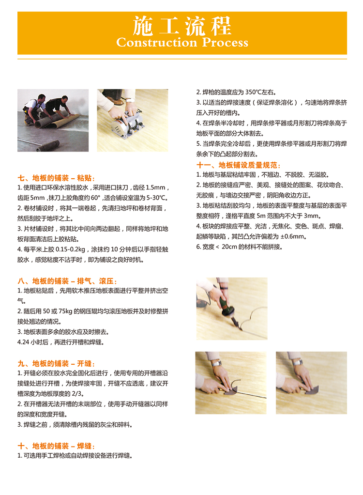 丽雅地板详情页_07