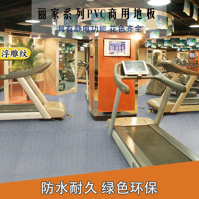 麗家系列PVC商用地板 浮雕