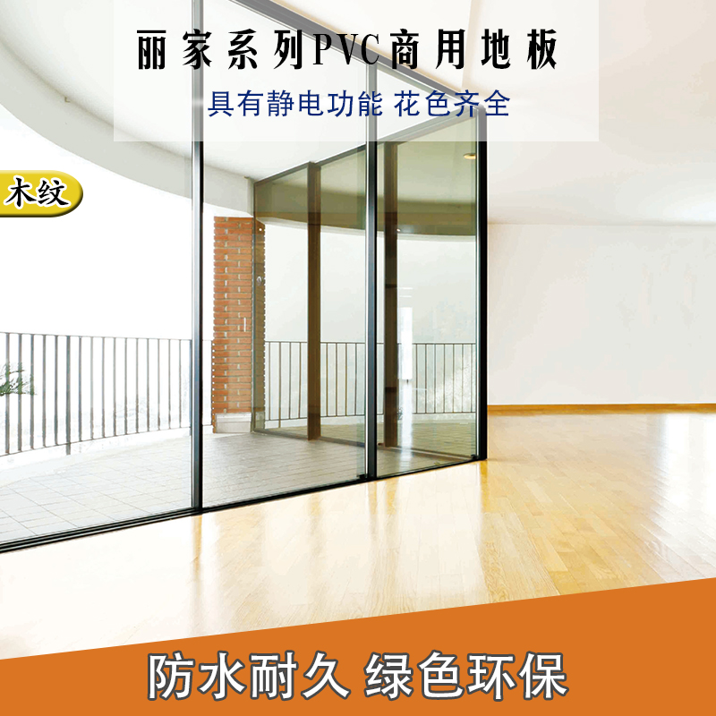 麗家系列PVC商用地板 木紋